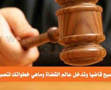 خطواتك لتصبح قاضي كيف تصبح قاضيا وتدخل عالم القضاة