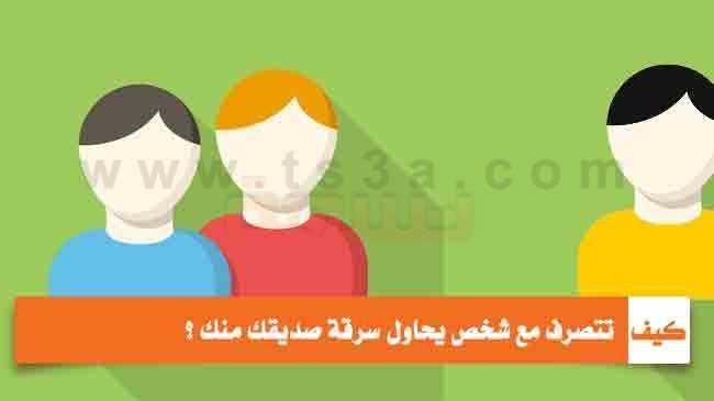 سرقة صديقك الحفاظ على علاقتك مع صديقك