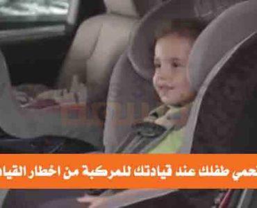 كيف تحمي طفلك عند قيادتك للمركبة من اخطار القيادة
