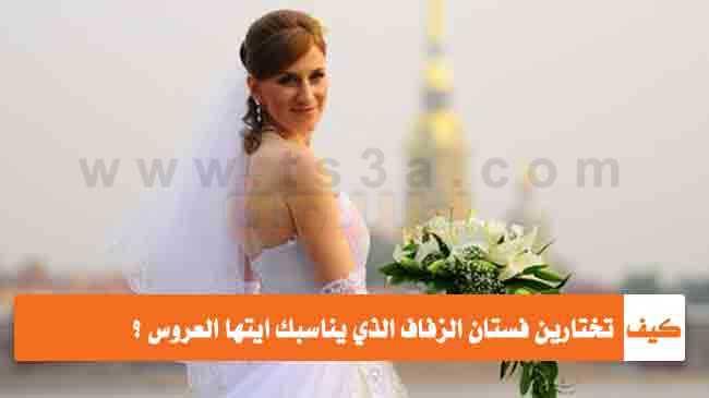 كيف تختارين فستان الزفاف