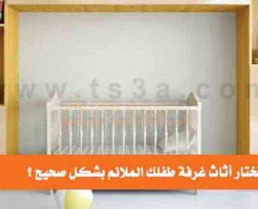 كيف تختار أثاث غرفة طفلك غرفة الطفل غرف الاطفال
