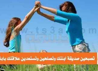 كيف تصبحين صديقة ابنتك علاقتك بابنتك