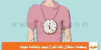 كيف يمكنك استغلال وقت الفراغ