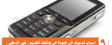 هاتفك القديم بدلا من الهاتف الجديد الذكي
