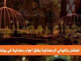 الليالي الرمضانية اجواء رمضانية في بيتك