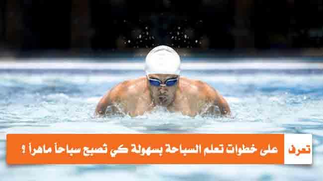تعرف على خطوات تعلم السباحة بسهولة