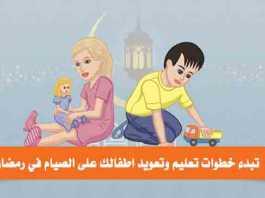 تعليم اطفالك على الصيام في شهر رمضان