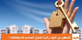 خطوات شراء المنزل المناسب كيف تشتري منزل