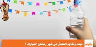 كيف تبعد وتقاوم العطش في شهر رمضان المبارك