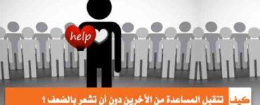 كيف تتقبل المساعدة من الآخرين