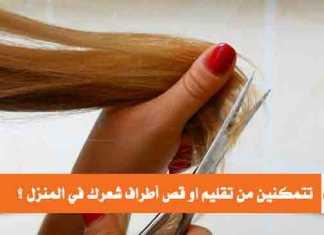 كيف تتمكنين من تقليم او قص أطراف شعرك في المنزل