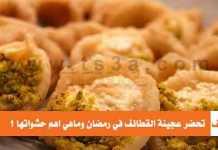 كيف تحضر عجينة القطائف في شهر رمضان