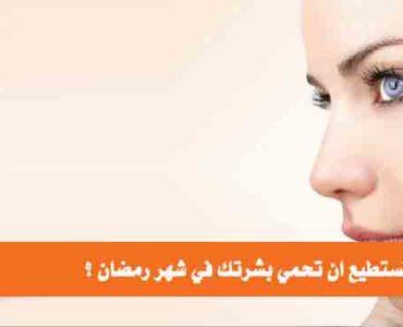 كيف تحمي بشرتك في شهر رمضان
