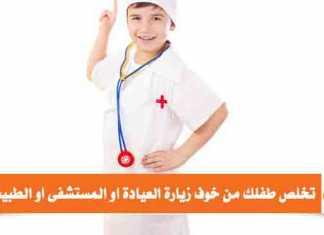 كيف تخلص طفلك من خوف زيارة العيادة او الطبيب