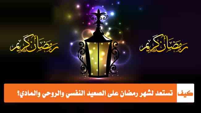 كيف تستعد لشهر رمضان