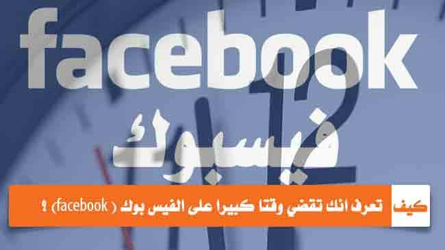 كيف تعرف انك تقضي وقتا كبيرا على الفيس بوك