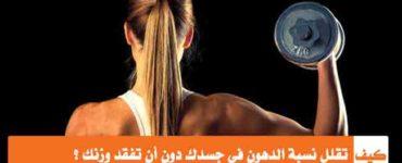 كيف تقلل نسبة الدهون في جسدك