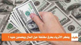 كيف يفكر الاغنياء او الاثرياء حول المال