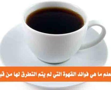 هل تعلم ما هي فوائد القهوة