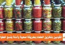 كيف تقومين بتخزين الطعام بطريقة صحية وآمنة