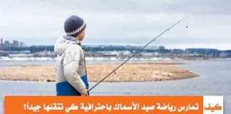 صيد السماك طرق ممارسة هواية صيد الأسماك