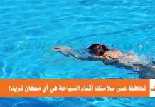 كيف تحافظ على سلامتك أثناء السباحة