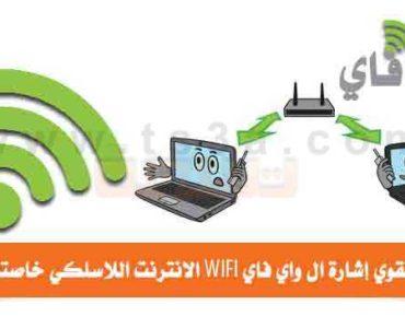 كيف تقوي إشارة واي فاي WIFI الانترنت اللاسلكي