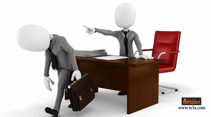 تقديم الاستقالة من وظيفتك