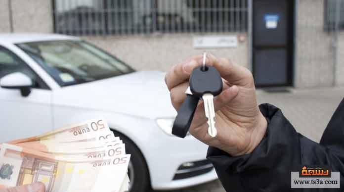 كيف تبيع سيارتك بيع السيارة