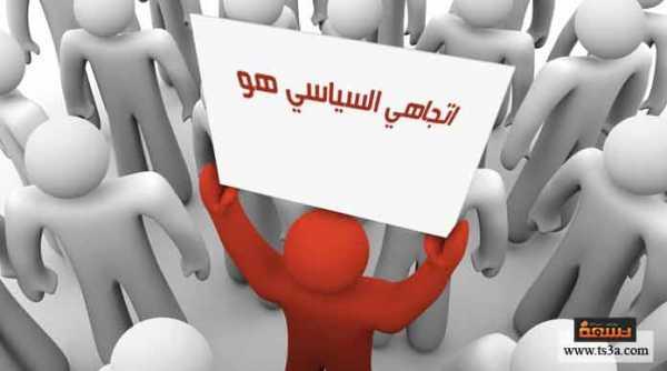 لا تشارك اتجاهاتك السياسية عبر الفيس بوك