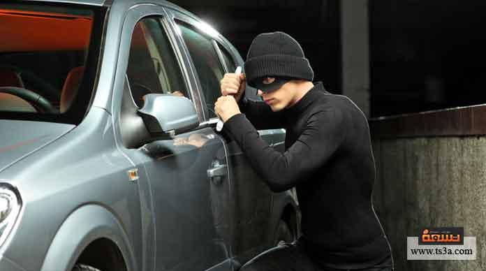 سرقة السيارة