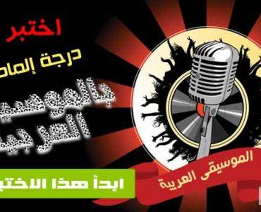 إختبار عن الموسيقى العربية