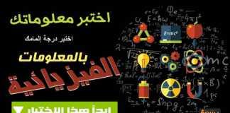 إختبار فيزياء إختبر إلمامك بالمعلومات الفيزيائية