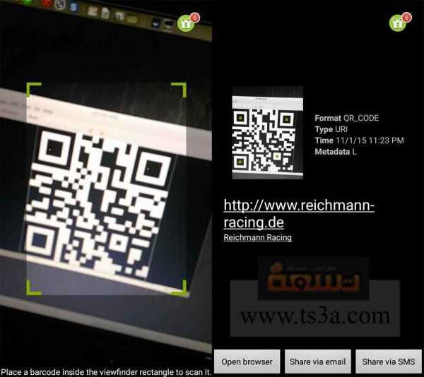 تطبيقات لنظام الأندرويد Barcode Scanner
