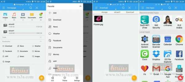 تطبيقات لنظام الأندرويد ES File Explorer