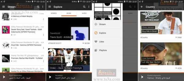 تطبيقات لنظام الأندرويد Soundcloud