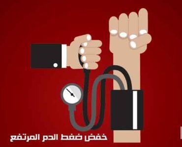 خفض ضغط الدم المرتفع
