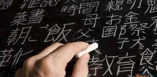 كيف تتعلم اللغة اليابانية