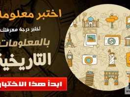 إختبار تاريخي معلومات تاريخية