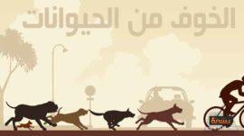 الخوف من الحيوانات