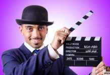 صناعة فيلم قصير