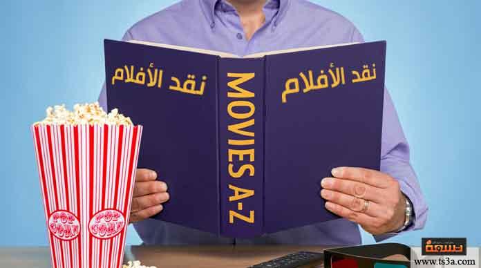 نقد الأفلام