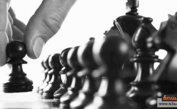 لعبة الشطرنج