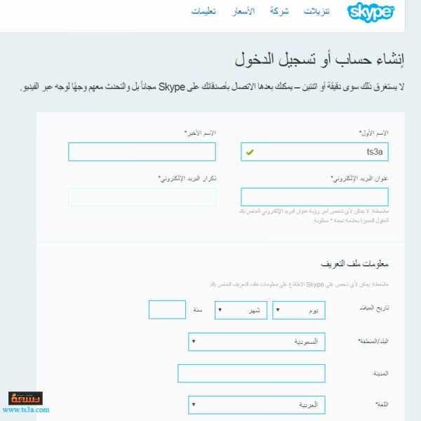 إنشاء حساب على برنامج سكاي بي