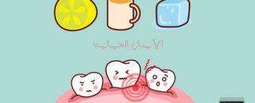 الأسنان الحساسة