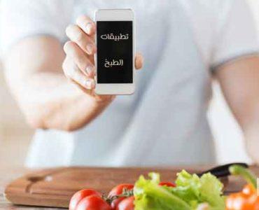 تطبيقات الطبخ