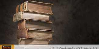 حفظ الكتب
