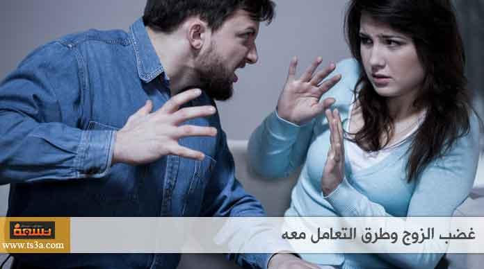 غضب الزوج