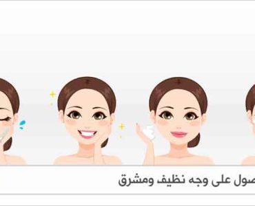 نظافة الوجه