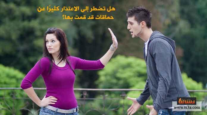 11. هل تضطر إلى الاعتذار كثيرًا عن حماقات قد قمت بها؟